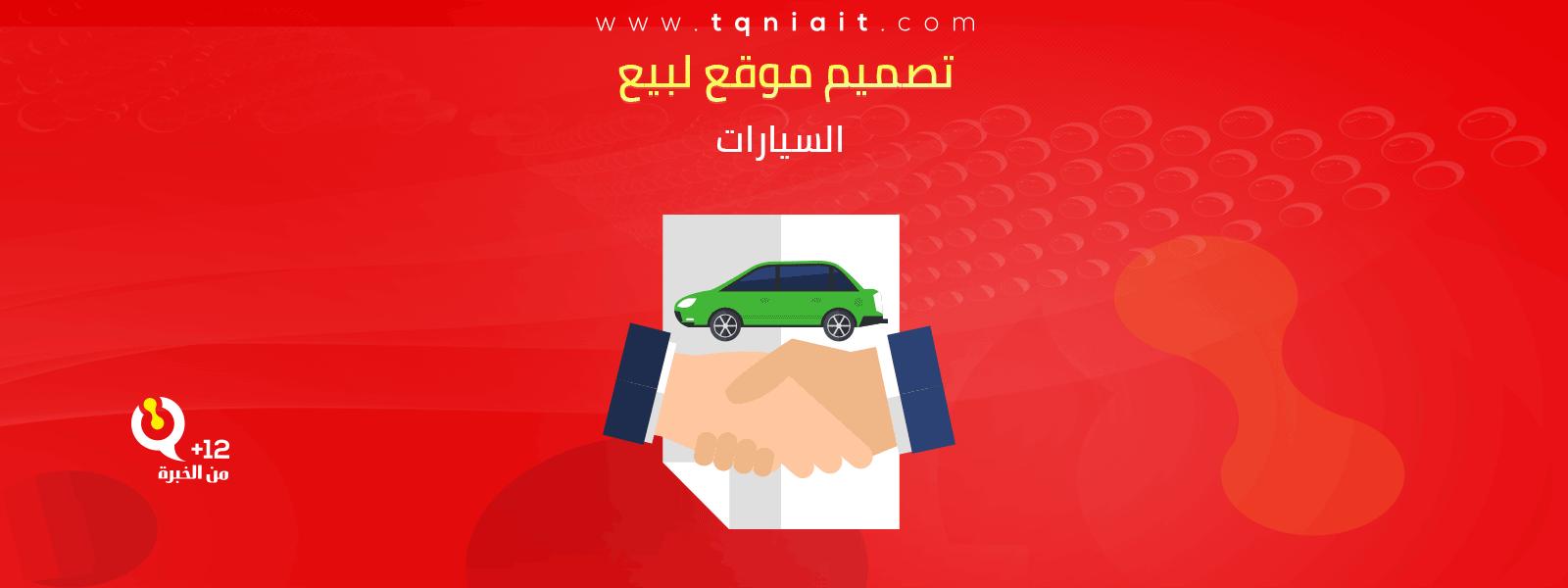 تصميم موقع لبيع السيارات