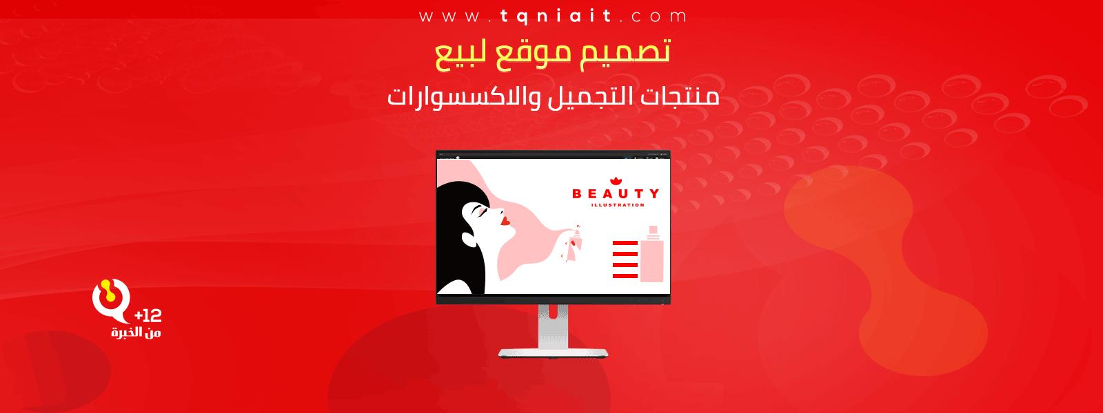 تصميم موقع لبيع منتجات التجميل والاكسسوارات