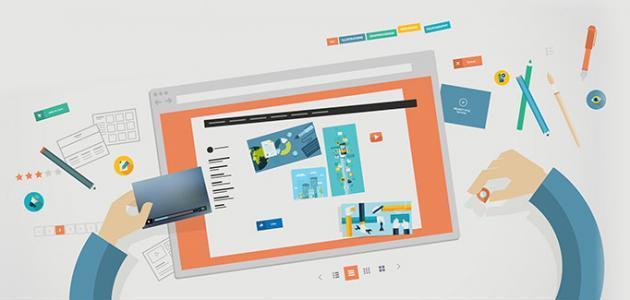 خطوات تصميم موقع الكتروني