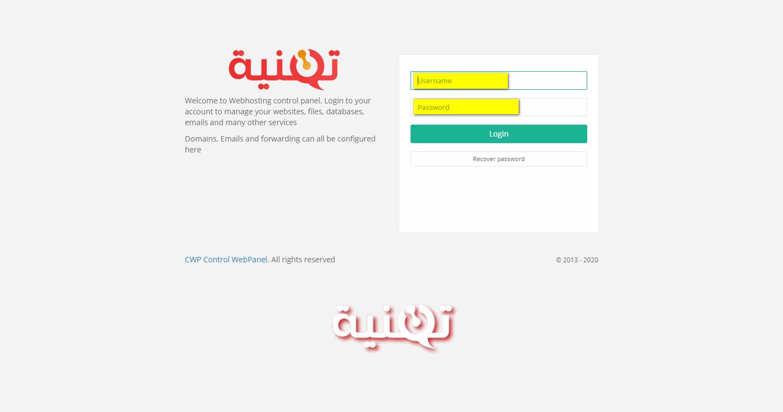 تعديل مساحة البريد الإلكتروني من لوحة CWP