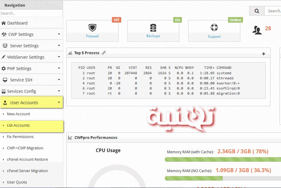 تغيير كلمة مرور الموقع من CWP