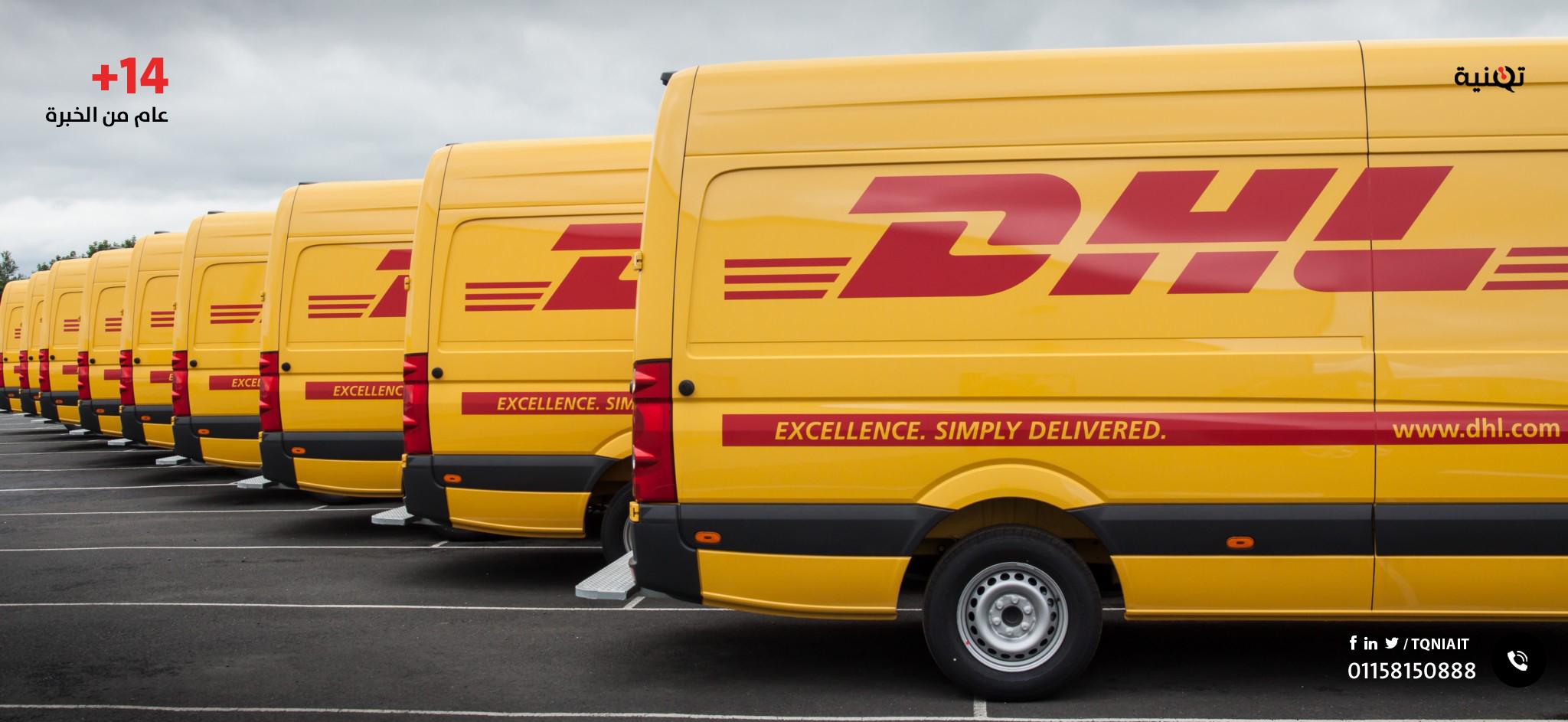 الشحن دولياً باستخدام DHL مع ووكومرس
