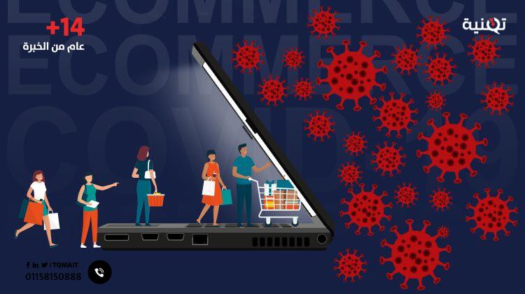 كيف غيّر الوباء التجارة الإلكترونية الدولية - إلى الأبد
