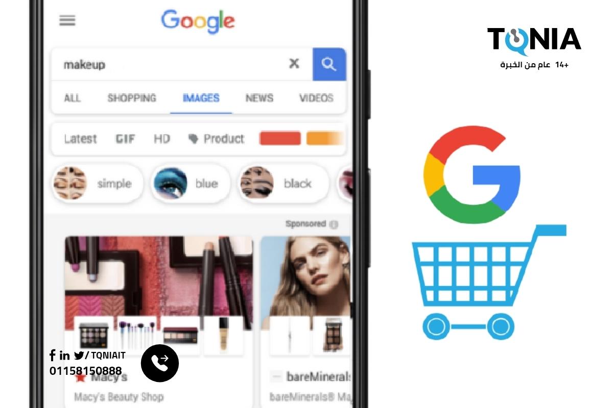استخدام اعلانات جوجل شوبينج للتسويق لمتجرك الإلكتروني