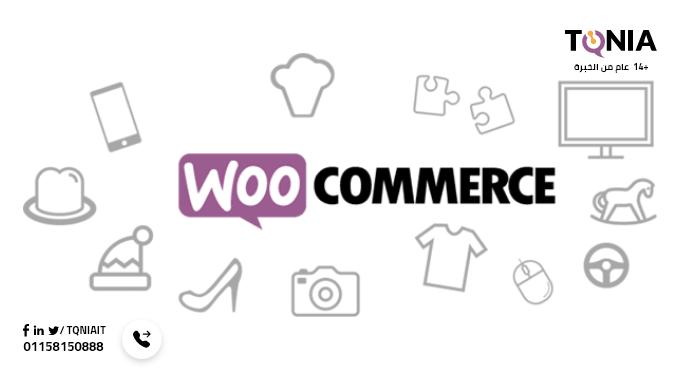 بالصور .. شرح تنصيب ووكومرس جديدة لموقعك