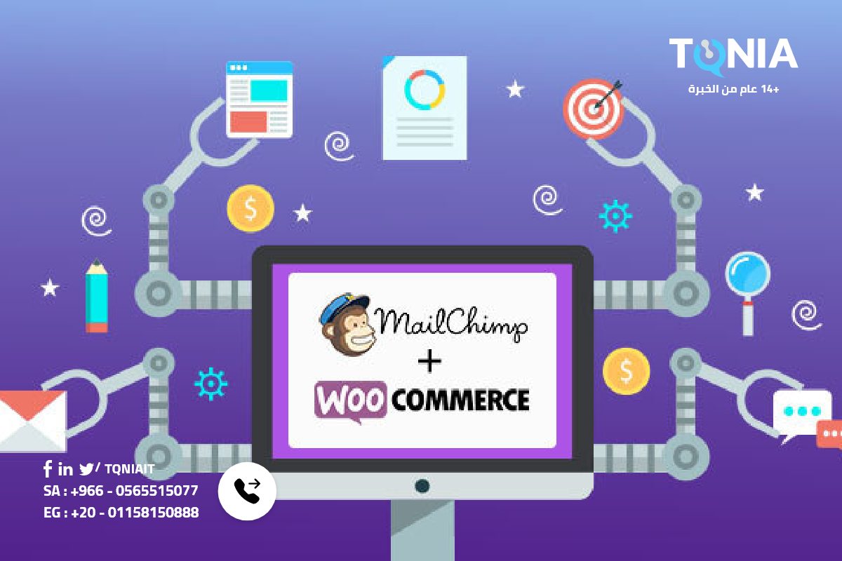 أدوات فعالة لبناء علامتك التجارية باستخدام MailChimp