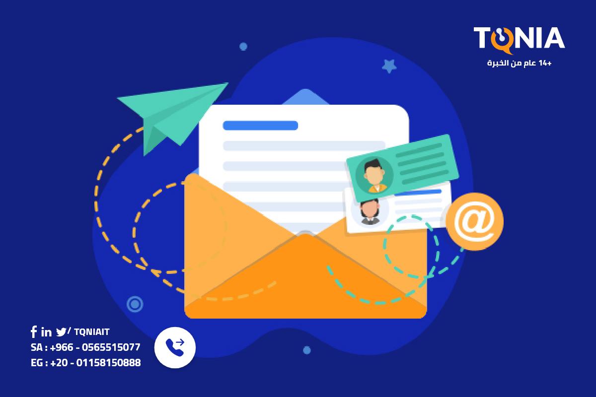 8 مميزات في البريد الإلكتروني لتصل لتجربة عملاء رائعة