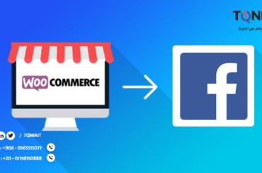 كيف استخدم SQUATWOLF الفيس بوك مع ووكومرس لتوليد المزيد من المبيعات
