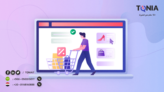 ادوات لمساعدة متجرك الإلكتروني على النجاح وزيادة المبيعات